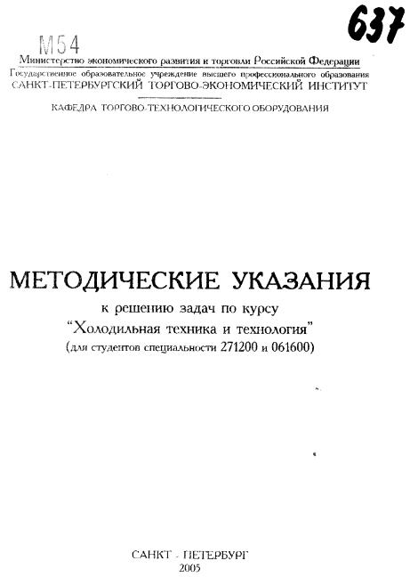 К р 1 методичка 637 2005 титульный лист