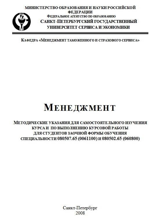 Методичка 2008 курсовая работа