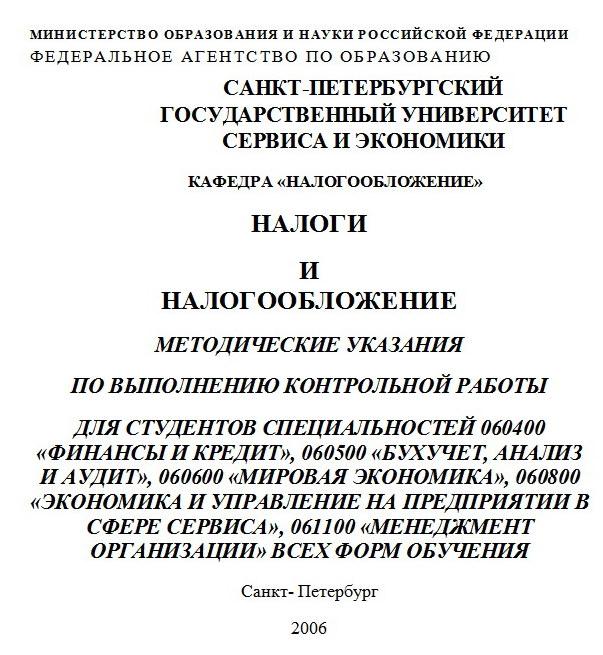 Методичка 2006 титульный лист