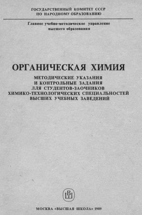 Методичка 1989