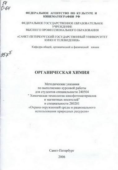 Методичка 2006
