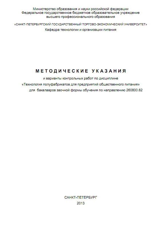 Методичка 2013(спец.260800.62)
